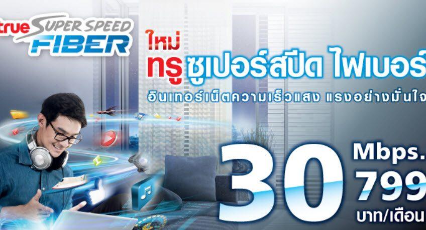 สมัครด่วน ให้คุณได้ดูบอลสุดคุ้มกว่าใคร!!! โปรโมชั่นเน็ตทรู TRUE Super Speed FIBER 3 บริการ 30 Mbps. เพียง 799 บาท