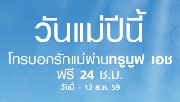 โทรฟรีวันแม่ทรูมูฟ โทรเบอร์ทรูมูฟฟรีเบอร์ไหนก็ได้ ตลอด 24 ชั่วโมง ถึง 12 สิงหาคม 2559