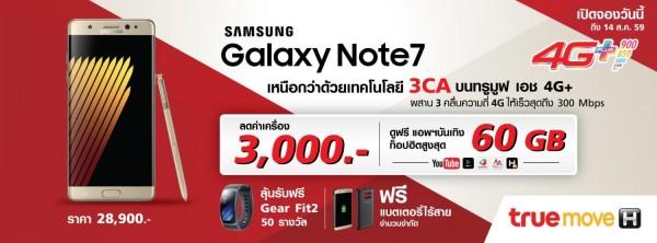 Update โปรโมชั่นสุดร้อนแรง Samsung Galaxy Note 7 กับทรูมูฟเอช (เปิดให้จองแล้ววันนี้ – 14 ส.ค. 59)