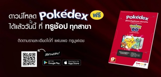 pokedex-thai-guide-pokemon-go-640x307