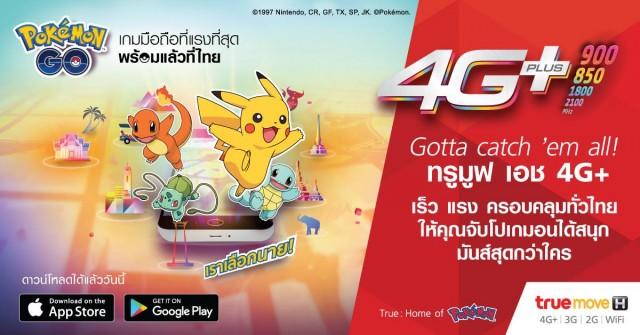 TrueMove H ออกแคมเปญรับ Pokemon Go! ในไทย โดยประเดิมจับโปเกมอนที่ทรูช้อปทั้ง 22 สาขา พร้อมรับฟรี Pokédex ที่ True Shop