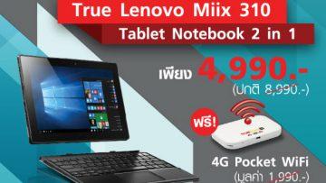 ทรูมูฟ เอช ให้คุณได้เป็นเจ้าของ Tablet ที่ดีที่สุด ในราคาเพียง 4,990 บาท