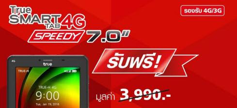 ทรูมูฟแจกฟรี!!! มือถือ True Smart 4G Speedy หรือซื้อเครื่องพร้อมรับโบนัสโทร เน็ต และเล่นโซเชียลฟรี