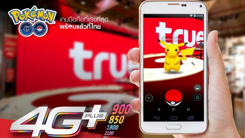 โปรใหม่ และแพ็กเกจเสริมราคาเร้าใจ เอาใจสาวกเกม Pokemon Go!