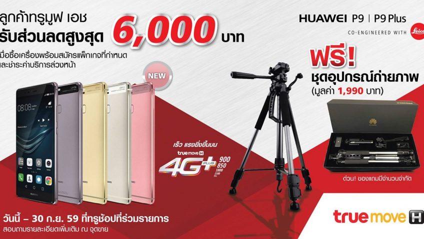 ทรูมูฟ เอช มอบโปรโมชั่นพิเศษสำหรับลูกค้าที่ซื้อ Huawei P9 และ Huawei P9 Plus รับส่วนลดสูงสุด 6,000 บาท