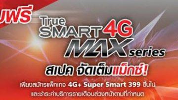 รับฟรี! สมาร์ทโฟน 4G รุ่นใหม่สเปคแบบจัดเต็มแม็กซ์จากทรู เพียงสมัครแพ็คเกจที่กำหนด