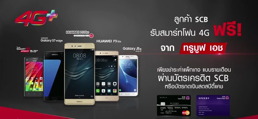 พิเศษ! สำหรับลูกค้า SCB รับสมาร์ทโฟน 4G จากทรูมูฟ เอช