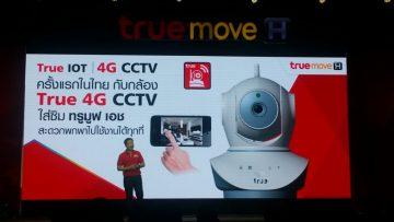 ครั้งแรกกับกล้อง CCTV ที่ใส่ซิมได้ พร้อมภาพละเอียดคมชัดแบบ HD ที่ทรูมูฟ เอช