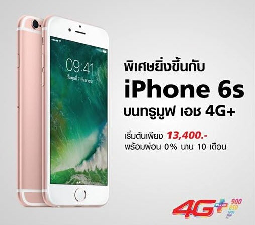 ทรูมูฟ เอช จัดโปรโมชั่นราคา iPhone 6 ทุกรุ่น ในราคาพิเศษสุดๆ