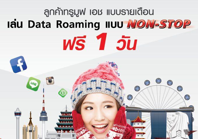 บินไปเที่ยวประเทศไหนก็สบายใจ มีเน็ตให้ใช้ฟรี! 1 วัน กับ TrueMove H Data Roaming