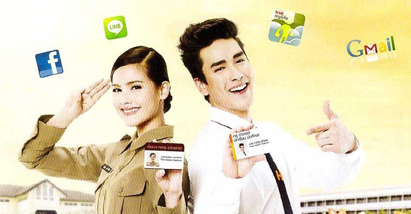 ทรูมูฟ เอช จัดโปรเอาใจนักเรียนนักศึกษา และบุคลากรทางการศึกษา ด้วยโปร Campus พร้อม Samsung Galaxy J5 ราคาพิเศษ