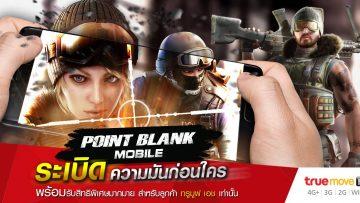ทรูมูฟ เอช มอบสิทธิพิเศษลูกค้าทรูมูฟ เอช ระเบิดความมันบนสุดยอดเกมมือถือฟอร์มยักษ์  Point Blank Mobile ก่อนใครแล้ววันนี้
