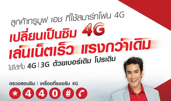 ลูกค้าทรูมูฟ เอช ที่ใช้มือถือ 4G สามารถเปลี่ยนซิมเดิมให้เป็นซิม 4G ได้ฟรี พร้อมรับโบนัสโทรฟรีและเน็ตฟรีไปเลย!!!