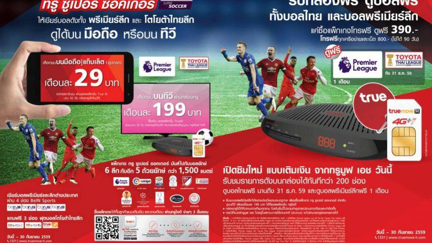 เปิดเบอร์ใหม่กับทรูมูฟ เอช วันนี้ จ่ายเพียง 390 บาท รับกล่องทรูดิจิตอล เอชดี ฟรีดูบอลฟรีทั้งพรีเมียร์ลีก และไทยลีก