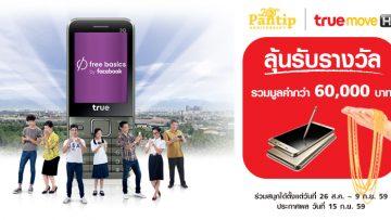TrueMove H ร่วมกับ Pantip ขอเชิญแชร์เรื่องราวดีๆ บนอินเตอร์เน็ต ลุ้นรับรางวัลรวมมูลค่ากว่า 60,000 บาท