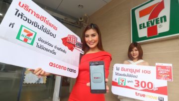 """ทรูมูฟ เอช และ 7-Eleven ตอบโจทย์ยุคดิจิทัลด้วยนวัตกรรมทางการเงินรูปแบบใหม่ครั้งแรกในไทย ด้วยบริการ """"ฮีโร่แคช"""" ให้ลูกค้าทรูมูฟ เอช รับสิทธิ์วงเงินใช้ช้อปที่ 7-Eleven"""