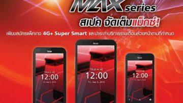 ทรู แจกฟรี! สมาร์ทโฟน True Smart 4G MAX เพียงสมัครแพ็กเกจที่ร่วมรายการ