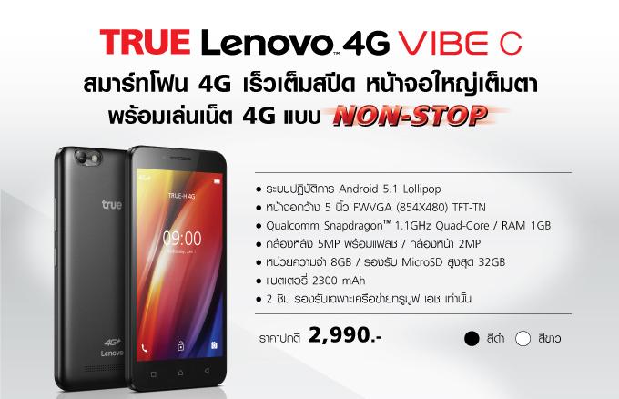 ลูกค้าทรูมูฟ เอช รับ True Lenovo 4G VIBE C ฟรี!! เมื่อซื้อเครื่องพร้อมแพ็คเกจหรือซื้อเครื่องพร้อมรับโบนัสจากทรูมูฟ เอช