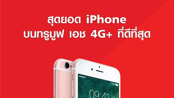 ย้ายค่ายมาใช้ทรูมูฟ เอช วันนี้ ก็สามารถเป็นเจ้าของ iPhone 6 / iPhone 6s / iPhone SE ในราคาสุดพิเศษ