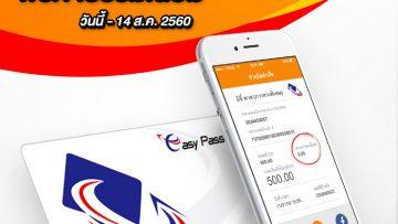 ทรูมันนี่ ร่วมกับ การทางพิเศษแห่งประเทศไทย เปิดให้บริการเติมเงินบัตร Easy Pass ในแอพพลิเคชั่นบนมือถือ TrueMoney Wallet