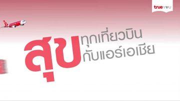 ทรูมูฟ เอช ให้ลูกค้าได้ลุ้นบินฟรีกับ AirAsia และลุ้นรับ Samsung S7 Edge