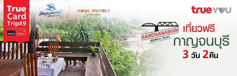 ทรู ชวนลูกค้า True Card ลุ้นเที่ยวฟรีที่กาญจนบุรี 3 วัน 2 คืน