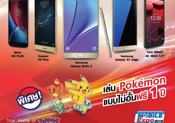 ทรูมูฟ เอช ให้คุณได้พบสมาร์ทโฟน และอุปกรณ์สื่อสารราคาพิเศษในงาน Mobile Expo