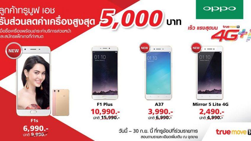 ลดกระหน่ำ! เมื่อซื้อสมาร์ทโฟน OPPO พร้อมแพ็กเกจ 4G+ Super Smart รับส่วนลดสูงสุด 5,000 บาท