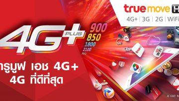 """ทรูมูฟ เอช ตอกย้ำความเป็นผู้นำด้านเครือข่ายในประเทศไทย ด้วยการเปิดใช้ 4.5G ภายใต้ชื่อ """"TrueMove H 4G Plus"""""""
