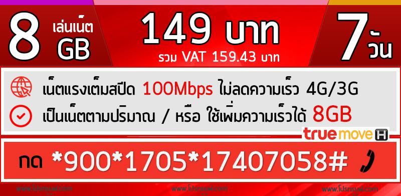 เน็ตทรู 8GB 7 วัน 149 บาท