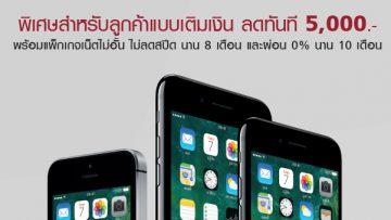 โปรพิเศษสำหรับลูกค้าเติมเงินทรูมูฟ เอช กับส่วนลด iPhone 5,000 บาท เมื่อสมัครแพ็คเกจที่ร่วมรายการ