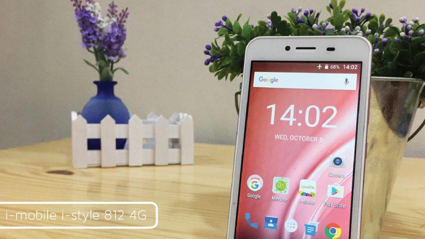 ทรูมูฟ เอช ให้คุณได้เป็นเจ้าของสมาร์ทโฟน i-mobile i-style 812 4G ในราคาเพียง 490 บาทเท่านั้น