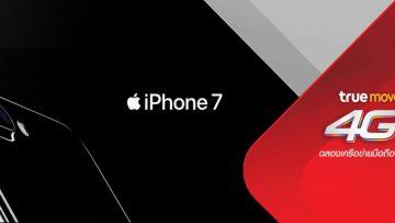 เป็นเจ้าของ iPhone 7 หรือ iPhone 7 Plus กับทรูมูฟเอช รับบัตรสมาชิก True Black Card ฟรีทันที!!!