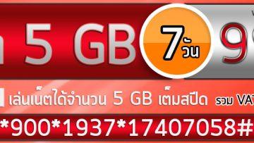 เน็ตทรู 5 GB 99 บาท 7 วัน แรงเต็มสปีด