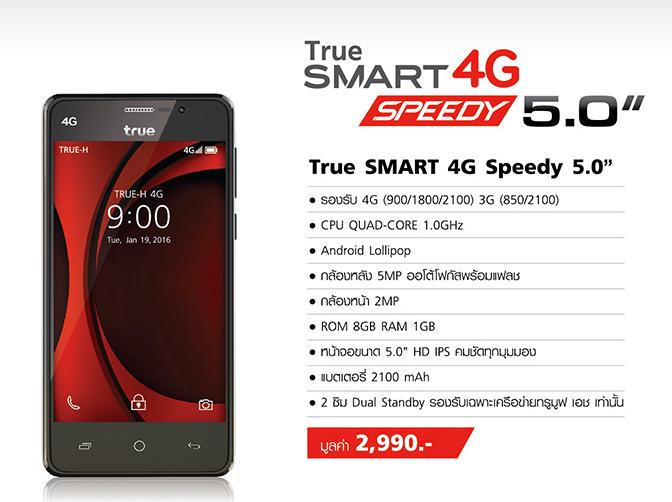 speedy 5.0