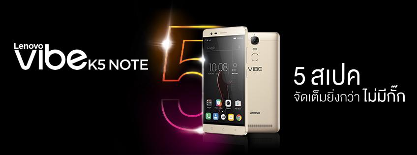 ใหม่! สมาร์ทโฟน True Lenovo K5 Note 4G Turbo ในราคาเปิดตัวสุดพิเศษจากทรูมูฟ เอช