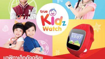 ทรูมูฟ เอช เปิดตัวนาฬิกาอัจฉริยะสำหรับเด็ก โทรได้ ถ่ายรูปได้ ให้คุณติดตามลูกรักไปได้ทุกที่ พร้อมรับส่วนลดพิเศษสูงสุด 50%
