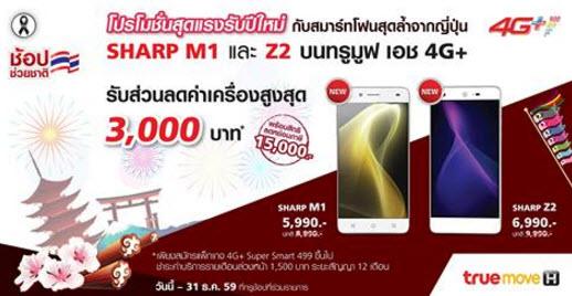 ลูกค้าทรูมูฟ เอช รับส่วนลดค่าเครื่องสูงสุด 3,000 บาท สำหรับสมาร์ทโฟน SHARP รุ่นใหม่จากประเทศญี่ปุ่น