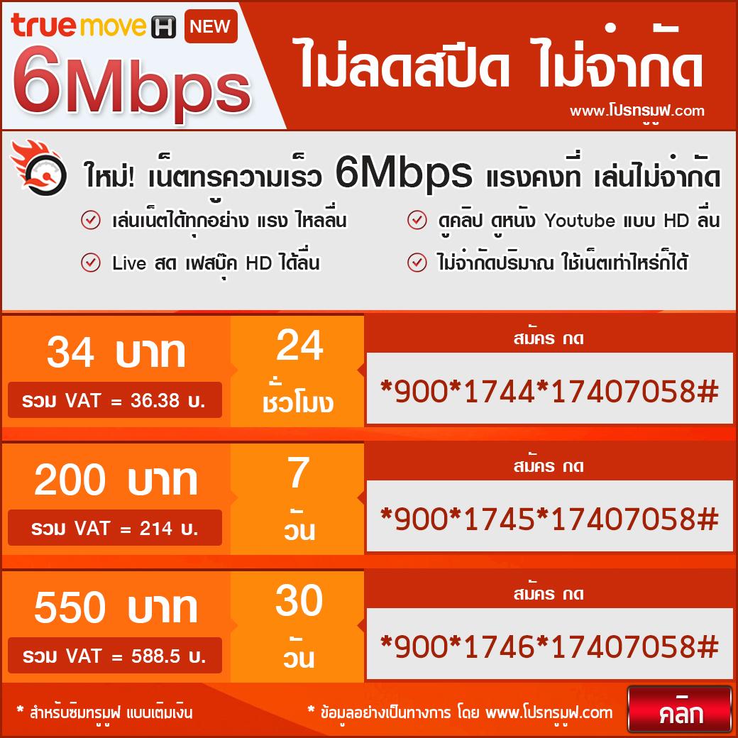 เน็ตทรู 6Mbps