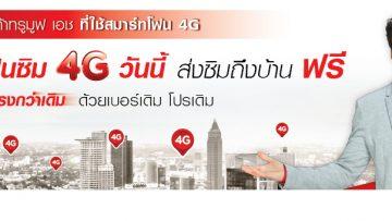 วิธีง่ายๆ ลูกค้า TrueMove-H อัพเกรดเป็นซิม 4G ออนไลน์ ส่งซิมถึงบ้าน ฟรี!!!
