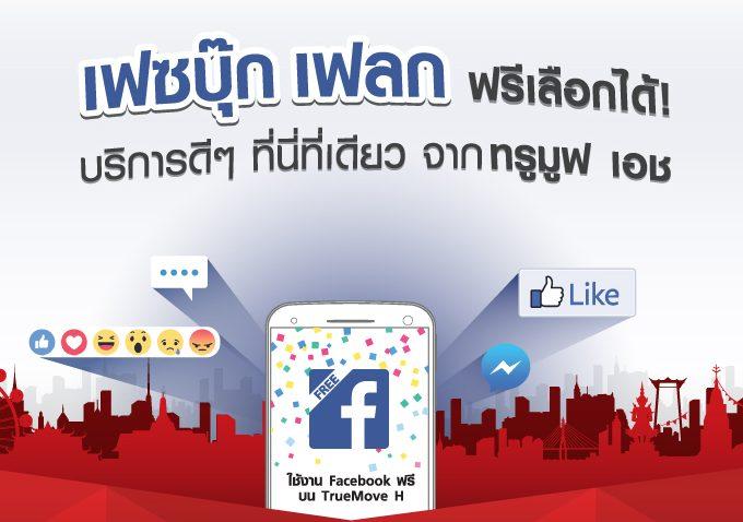 ทรูมูฟ เอช จับมือเฟซบุ๊ก เปิดตัวบริการใหม่! Facebook Flex ให้คุณได้โพสต์ แชร์ หรือเช็คอินได้ ไม่กินเน็ตบนเครือข่ายทรูมูฟ เอช