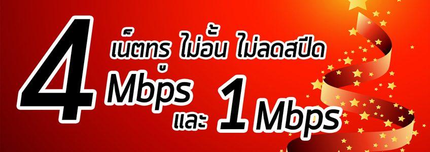 เน็ตทรูไม่ลดความเร็ว ไม่อั้น แรงคงที่ 1Mbps และ 4Mbps แบบ 7 วัน 30 วัน