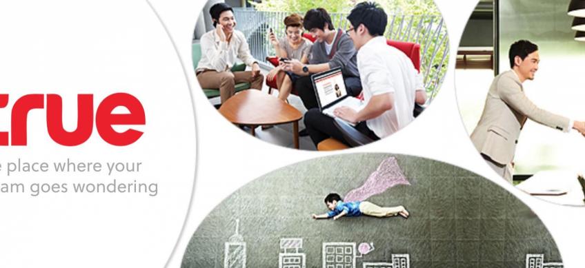 ทรูมูฟ เอช เปิดรับสมัครงานตำแหน่ง IT Friend ประจำ True Branding Shop สาขา Siam รายได้ 23,000 – 25,000 บาท