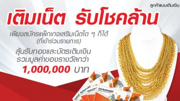 ทรูแจกทอง 1 ล้านบาท เมื่อสมัครโปรเน็ตไม่ลดสปีด 22 บาท และ 89 บาท 512 Kbps