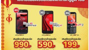 ฉลองตรุษจีน!!! รับมือถือ 3G/4G ฟรี จากทรูมูฟ เอช เพียงเปิดซิมใหม่แบบเติมเงิน พร้อมซื้อแพ็กเกจโทรและเน็ตที่กำหนด