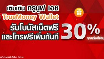 เติมเงินทรูมูฟ เอชผ่านแอพ TrueMoney Wallet รับเพิ่มทันที!!! โบนัสเน็ตฟรีและโทรฟรี 30%