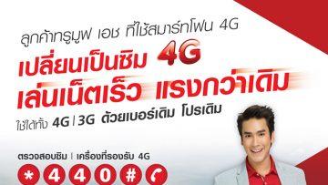 เปลี่ยนซิมเติมเงินเบอร์เดิม เป็นซิม 4G ฟรี!! กับทรูมูฟ เอช รับโบนัสฟรีเน็ต 6 GB และค่าโทร 6,000 บาท