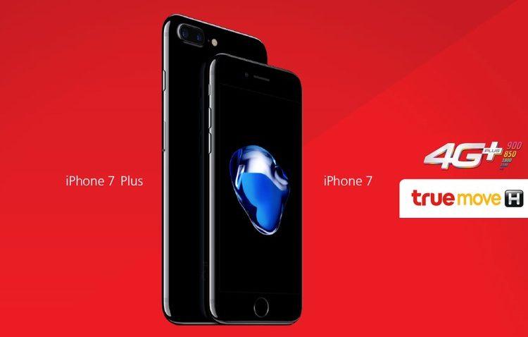 ทรูมูฟ เอช จัดโปรโมชั่นราคา iPhone 7 และ iPhone 7 Plus ราคาสุดพิเศษ ต้อนรับปีใหม่!!!