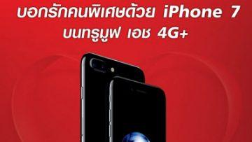 ทรูมูฟ เอช จัดราคาส่วนลด iPhone สุดคุ้ม ต้อนรับเทศกาลแห่งความรัก