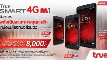 ทรูมูฟ เอช เปิดตัวสมาร์ทโฟนรุ่นใหม่ล่าสุด True SMART 4G M1 ในราคาไม่เกิน 4,000 บาท